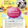 GIRL'S SCIENCE LABORATORY(横浜キャンパス)