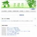 佐賀県武雄市のホームページ