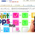 JointApps(Webサイト)