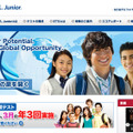 TOEFL Junior(Webサイト)