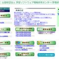学習ソフトウェア情報研究センター(Webサイト)