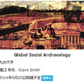 Global Social Archaeology(グローバル社会考古学)
