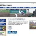 日本高等学校野球連盟