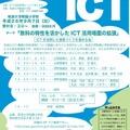 ICTを活用した授業づくりを進める会