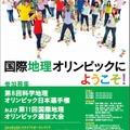 国際地理オリンピックのポスター
