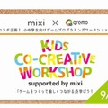Kids Co-Creative Workshop