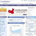 矢野経済研究所のホームページ