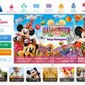 東京ディズニーランド(WEBサイト) (c) Disney