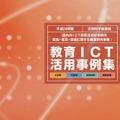 教育ICT活用実践事例集