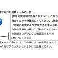 緊急地震速報を装った迷惑メールの一例