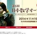 日本数学オープン公式HP