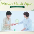 Mother's Hands Again