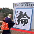 「今年の漢字」昨年は「輪」が選ばれた