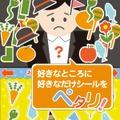 ぴったんこシール(シール貼り画面)