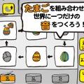 オノマファクトリー(工場画面)