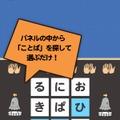 ことばシアター(選択画面)