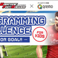 Programming Challenge for Kids - Code for GOAL!! -