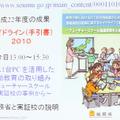 フューチャースクール事業の成果報告(ガイドライン)