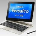 VersaPro タイプVS