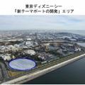 東京ディズニーシー「新テーマポートの開発」エリア