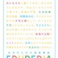 EDUPEDIAの新ロゴとポスター