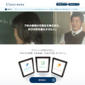 Classiホームページ