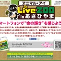 Live Zoo In あさひやま
