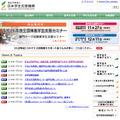 日本学生支援機構(WEBサイト)