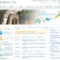 東邦大学医学部 ホームページ