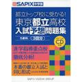 SAPIX中学部制作の「東京都立高校 入試予想問題集」