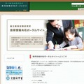 教育情報共有ポータルサイト(CONTET)