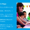 Winter Programming CAMP in Nago