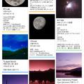 Open Astronomy お気に入り