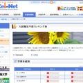 Kei-Net:入試難易予想ランキング