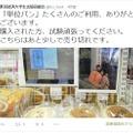 東京経済大学生活協同組合のツイート