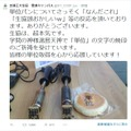 芝浦工大生協 豊洲キャンパスのツイート