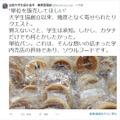 法政大学生協小金井 購買書籍部のツイート