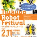 つくばロボットフェスティバル
