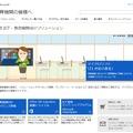 日本マイクロソフト、教育機関の皆様へ