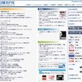 日経BP社、トップページ