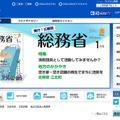 総務省 ホームページ