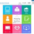 業務提携するエデュケーショナルネットワーク