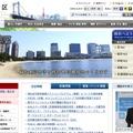 東京都港区、Webサイト