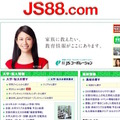 JS88.com 日本の学校