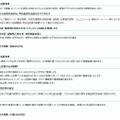 校務支援・学校教育へのICT活用事業