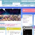東京スカイツリー公式サイト