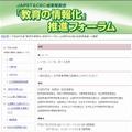 「教育の情報化」推進フォーラム