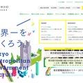 東京都職員採用公式ホームページ