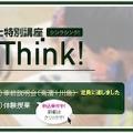 花まる学習会 思考力育成特別講座「Think!Think!」
