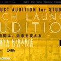 「TECH LAUNCH AUDITION」の特設サイト